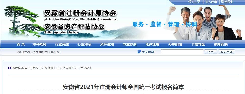 关注!安徽注协发布《2021年注册会计师全国统一考试报名简章》!