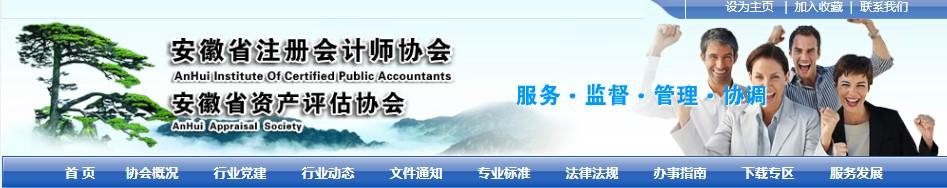 安徽2021年注册会计师报名费用已公布!速看!