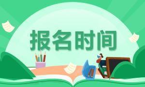 重庆2021年注册会计师报名时间和报名条件已确定!