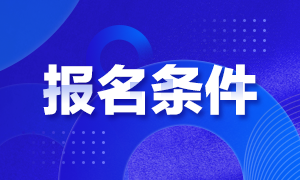 浙江杭州2021注册会计师报名条件与报名时间公布了!速看详情!