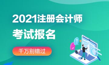 注意啦:陕西西安2021年注会报名程序出来啦!快来看看>>