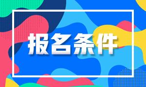 青海西宁2021年注册会计师报名条件公布!年龄有限制吗?