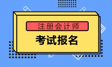 2021年辽宁沈阳注册会计师的报考时间是哪天?