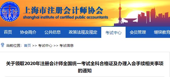关于领取上海2020注会全科合格证及办理入会手续相关事项的通知