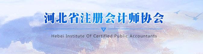 河北省关于发放2020注会全科合格证的通知