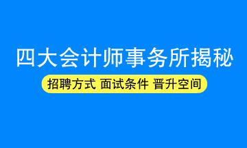 四大会计师事务所招聘方式/面试条件/晋升空间揭秘
