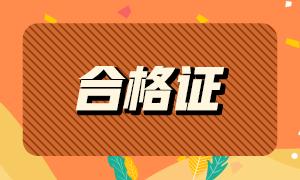 四川2020年注册会计师合格证领取相关事宜~