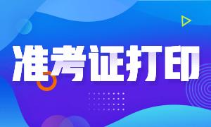 江苏省税务师考试时间和准考证打印时间
