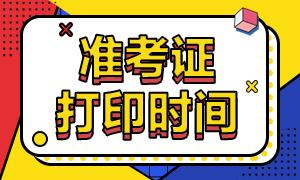 2021年四川省税务师准考证打印时间及考试时间安排