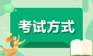 2022年江苏连云港初级会计考试方式是什么?