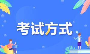 你知道江苏南通2022年初级会计职称的考试方式吗?