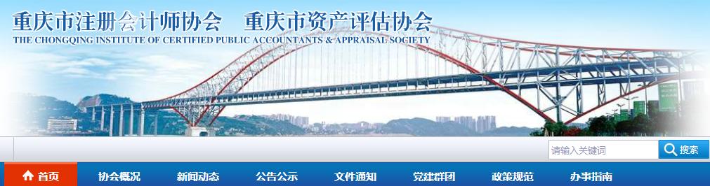 重庆市2021年注册会计师全国统一考试报名简章