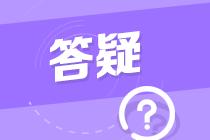 【官方回复】各地高级经济师评审问题咨询及解答