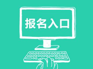 青海西宁3月基金从业资格考试报名入口及报名条件?考生注意!