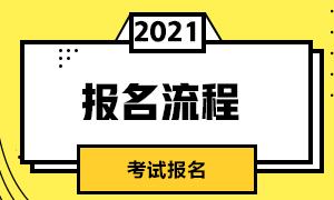 辽宁沈阳市3月基金从业集体报名流程是什么?来了解!