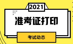 杭州3月基金从业资格证准考证打印时间