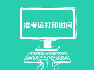 2021年重庆注会准考证打印时间是什么时候?