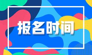 陕西宝鸡2021年注册会计师报名时间及条件公布!