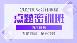 初级会计-2021联报课程-[点题密训班]