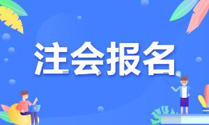 2021注会报名简章公布!浙江注册会计师报名时间及条件都有了!