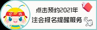 2021年江苏南京注会考试时间和科目公布!快来>>