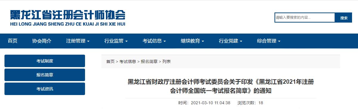 黑龙江省2021年注册会计师全国统一考试报名简章发布