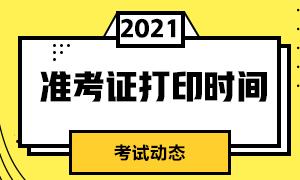 需掌握!上海2021年9月基金从业考试准考证打印时间!