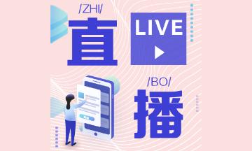 【免费视频】2021初中级经济师考试大纲解读