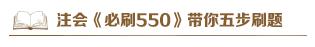 @注会考生:2021注会《必刷550》电子版抢先试读来了!