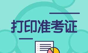 关注!南京2021年9月基金从业考试准考证打印时间!