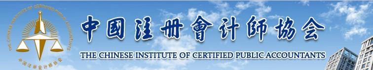 2021年注册会计师全国统一考试用书提前发行