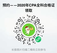 湖北2020年注册会计师合格证领取相关事宜!