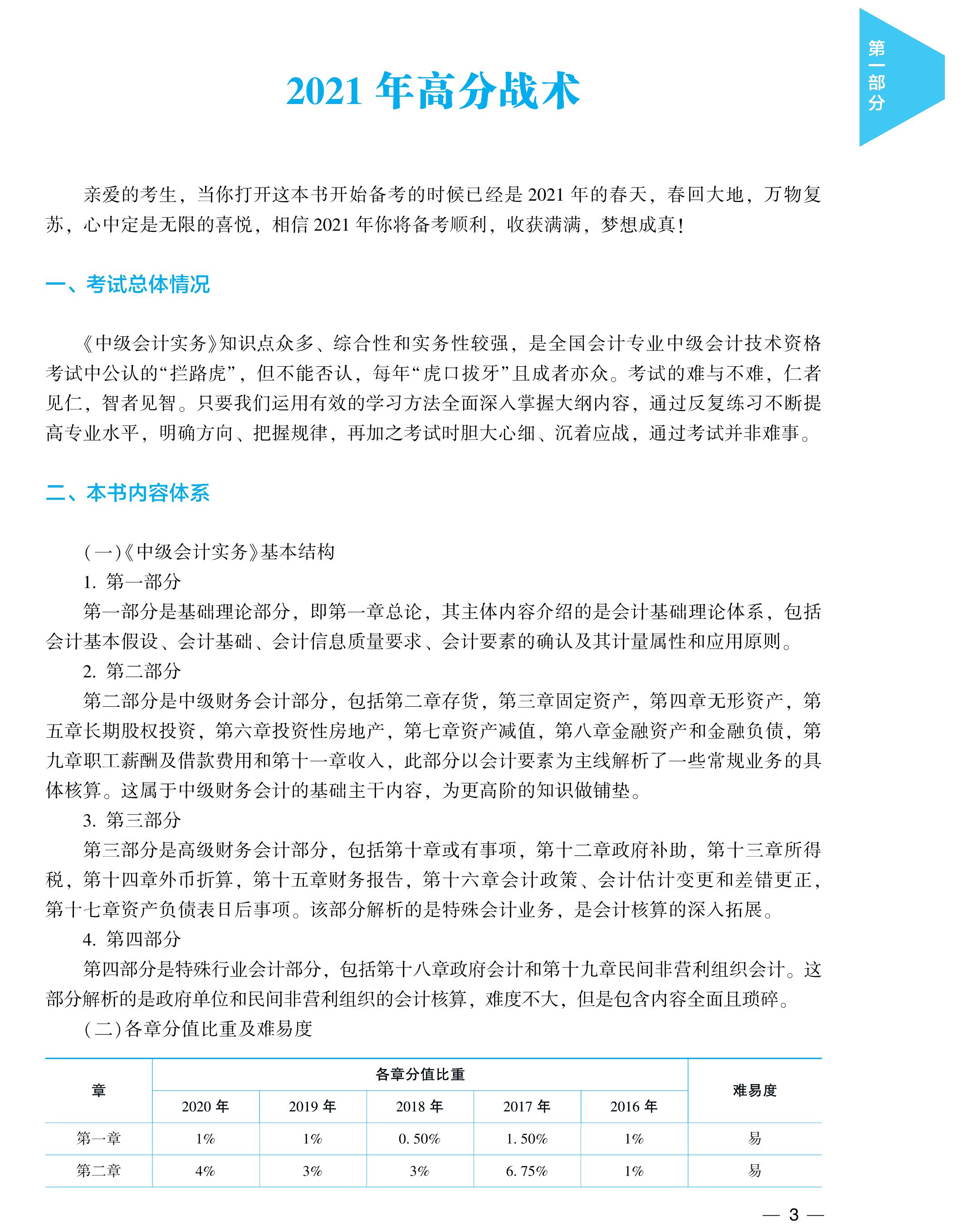 2021高志谦主编中级会计实务《应试指南》免费试读