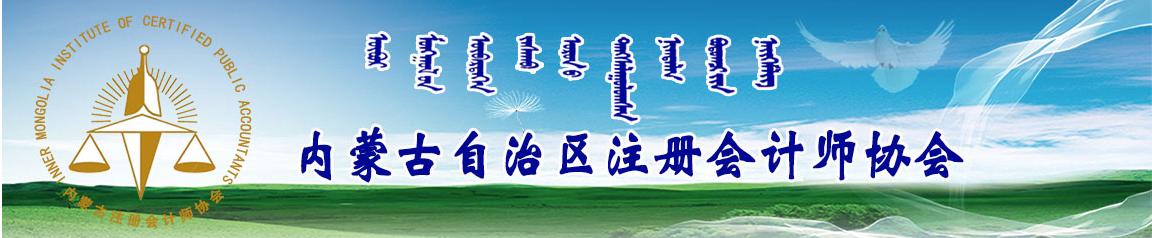 内蒙古关于执业会员补学2020年继续教育的通知