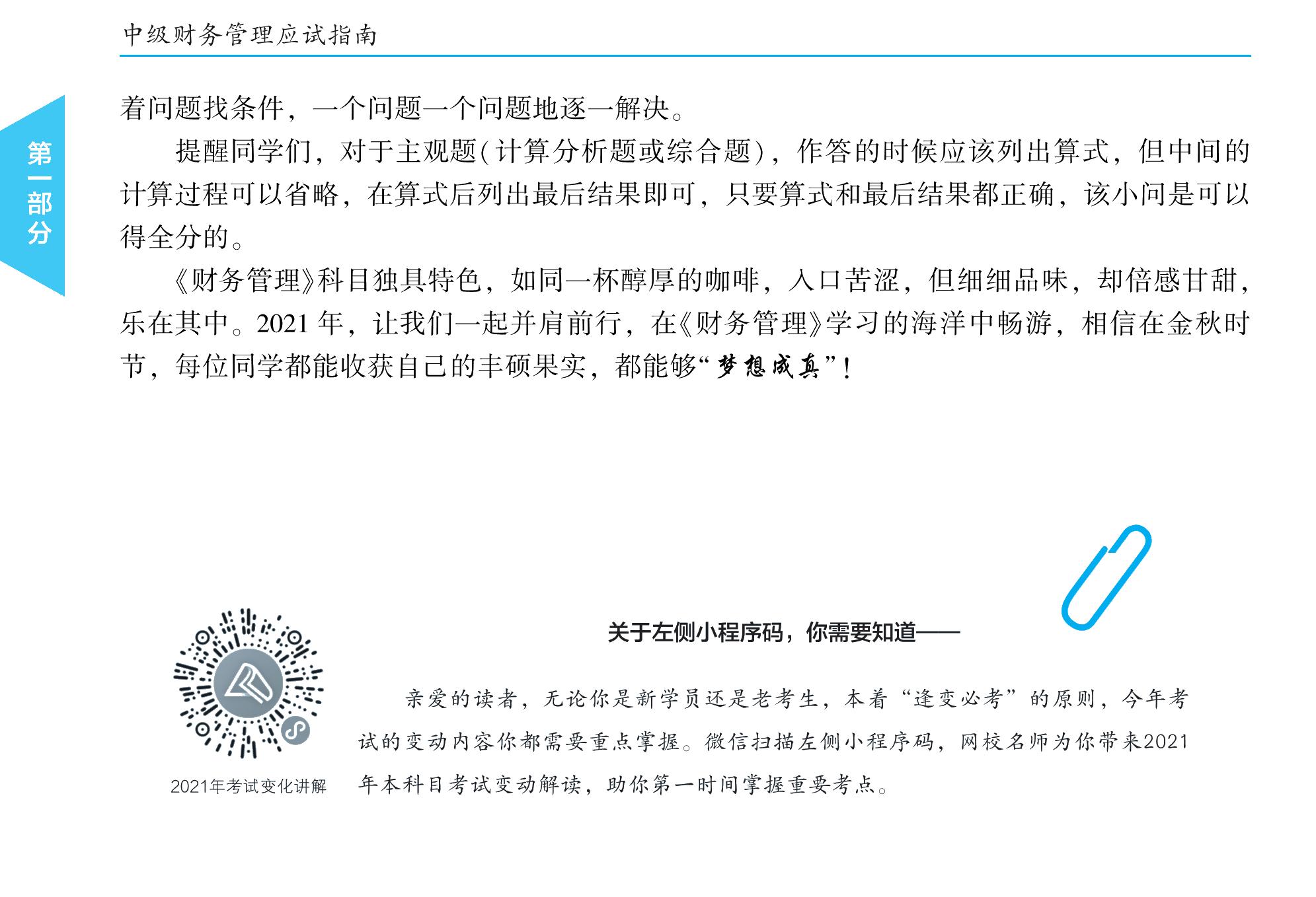 2021年达江主编中级财务管理《应试指南》免费试读