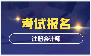 2021年重庆注册会计师报名时间是什么时候?