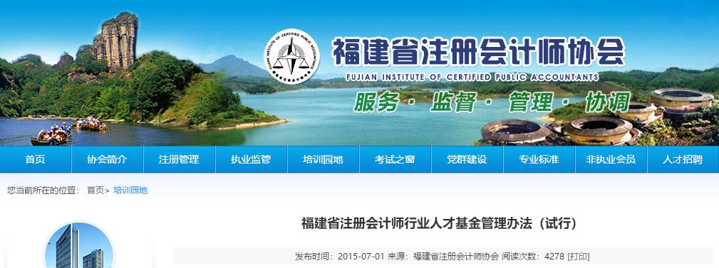 福建省注册会计师行业人才基金管理办法(试行)