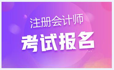 2021年上海注册会计师报名时间及考试时间是啥时候?