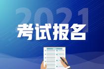 2021年税务师报名时间、考试科目及考试时间