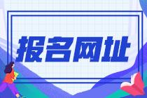 江西南昌2022年初级会计职称在哪里报名?