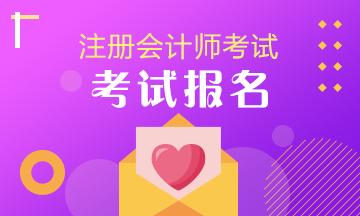 2021年河北秦皇岛注册会计师报名时间是什么时候?