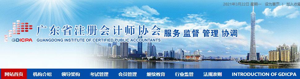 《2021年注册会计师全国统一考试广东考区报名简章》的通知