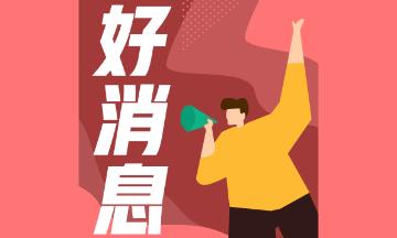 陕西2020年注会合格证何时领取 怎么领取 快来看看吧!
