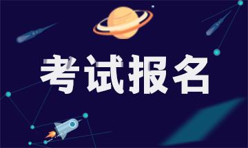 安徽省注册会计师考试4月1日起报名