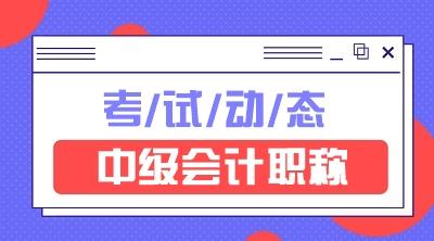 浙江省温州市2021中级会计考试科目了解一下!