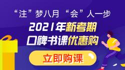 陕西西安2021年注册会计师报名入口在这!收藏起来!