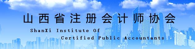 山西省2021年注册会计师全国统一考试报名简章