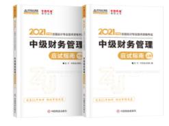2021年中级会计职称财务管理《应试指南》