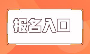 2021年7月证券从业资格考试报名入口官网:中国证券业协会