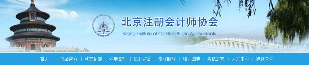 2021年港澳台特别行政区及外国人报考北京考区注会考试相关事项